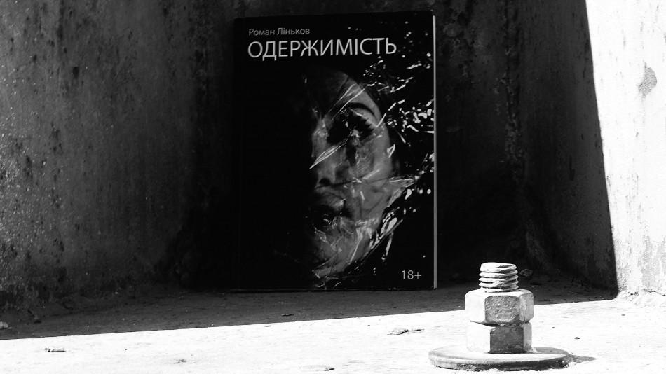 (Українська альтернатива сьогодні і завтра. Частина 1)