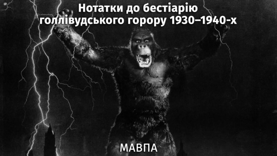 (Нотатки до бестіарію голлівудського горору 1930 – 1940-х (продовження))