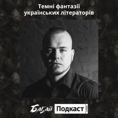 #19. Павло Дерев'янко