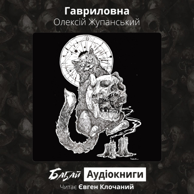 Гавриловна