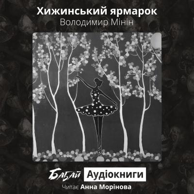 Хижинський ярмарок