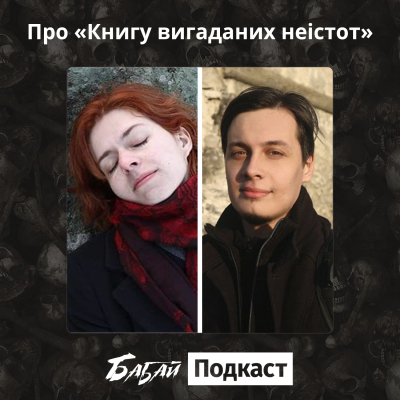 #9. Євген Лір і Кшися Федорович