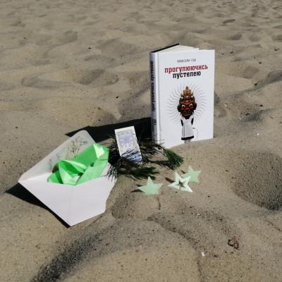 «Прогулюючись пустелею»: путівник Чистилищем самопізнання
