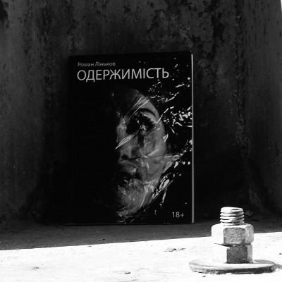 Українська альтернатива сьогодні і завтра. Частина 1