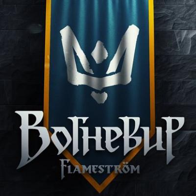 «Вогневир»: українське темне фентезі