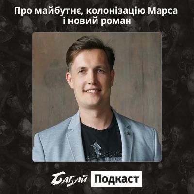 #7. Макс Кідрук