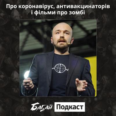#8. Андрій Med Goblin