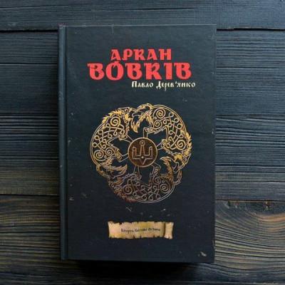 АРКАН ВОВКІВ - темне українське фентезі
