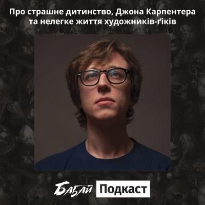 #5. Сергій Крикун