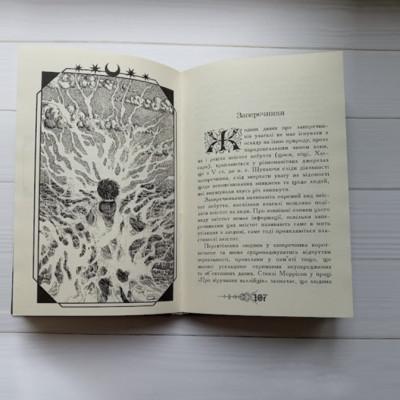 Відгук на «Книгу вигаданих неістот»