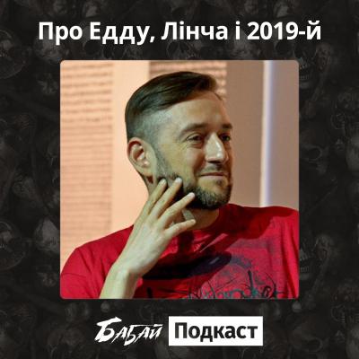 #4. Олексій Жупанський