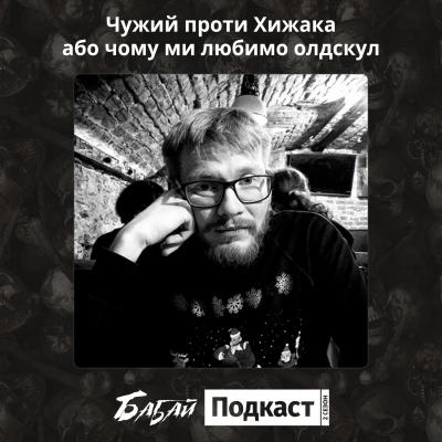 #16. Тарас Карабін