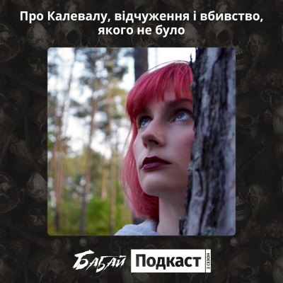 #12. Таня Калитенко