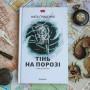 Ната Гриценко, «Тінь на порозі»